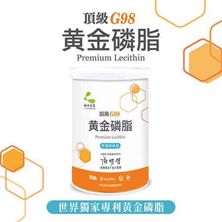 頂級G98黃金磷脂 (225g/罐) 1