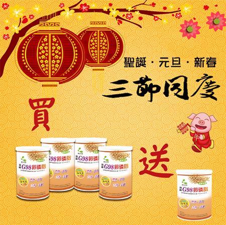 新春優惠:G98大豆卵磷脂買四送一 1