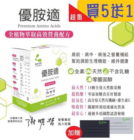 買5送1 中秋佳節限定優惠【優胺適】Premium Amino Acids(15包/盒) 加贈環保涼感口罩套1只(顏色隨機 送完為止) 1