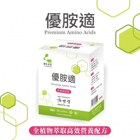 優胺適Premium Amino Acids(15包/盒) 1