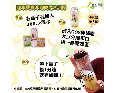 涵本非基因改造大豆雙寶組合(200g/罐)(30包/盒) 4