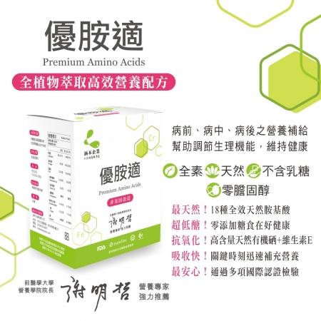 【優胺適】Premium Amino Acids(15包/盒) 1