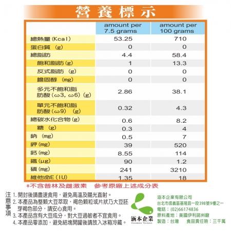 【Hanben 涵本】頂級G98黃金磷脂 (225g/罐) 8