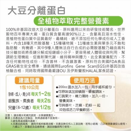 【Hanben 涵本】非基因改造大豆雙寶組合(200g/罐)(30包/盒) 2