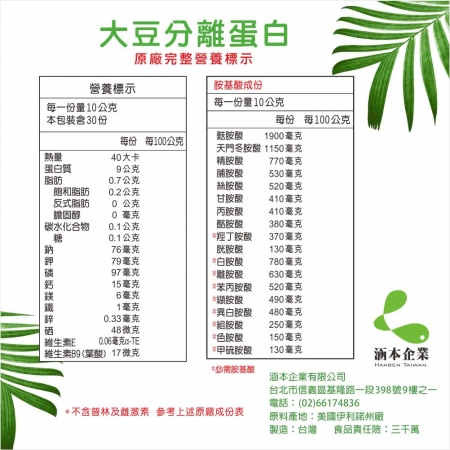 【Hanben 涵本】非基因改造大豆雙寶組合(200g/罐)(30包/盒) 5