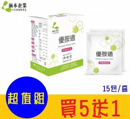 買5送1 母親節限定優惠【優胺適】Premium Amino Acids(15包/盒) 加贈環保涼感口罩套1只(顏色隨機 送完為止) 1