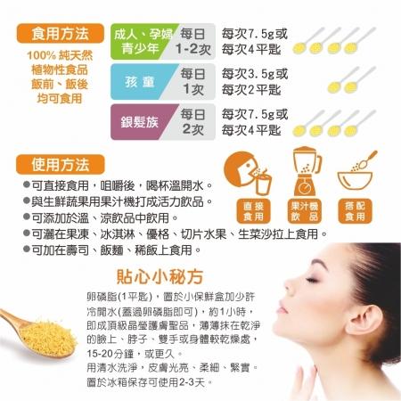 【Hanben 涵本】頂級G98大豆卵磷脂 (200g/罐) 7