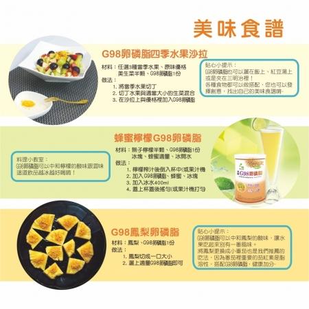 【Hanben 涵本】頂級G98大豆卵磷脂 (200g/罐) 8