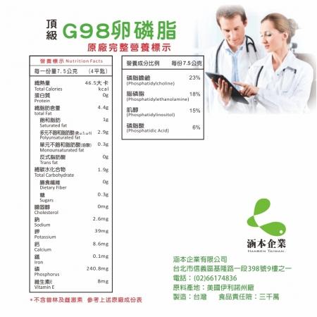 【Hanben 涵本】頂級G98大豆卵磷脂 (200g/罐) 9